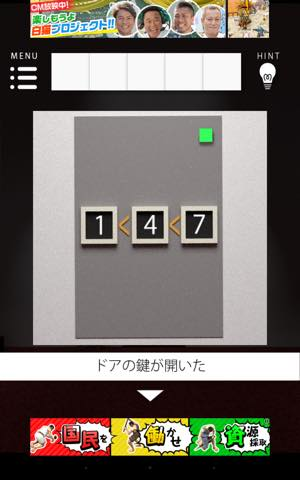 Th 脱出ゲーム Gallery   攻略 lv5 4