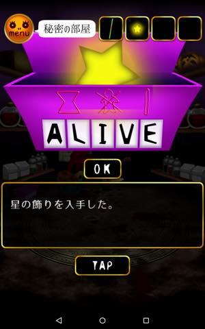 Th 脱出ゲーム ハロウィンパーティからの脱出  攻略 lv10 6
