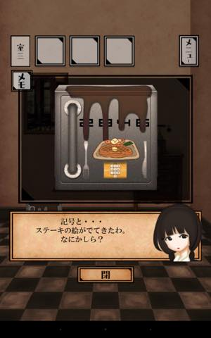 Th 脱出ゲーム 注文の多い料理店 攻略 lv8 5