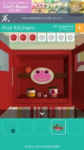 Th 脱出ゲーム Fruit Kitchens 攻略 2238