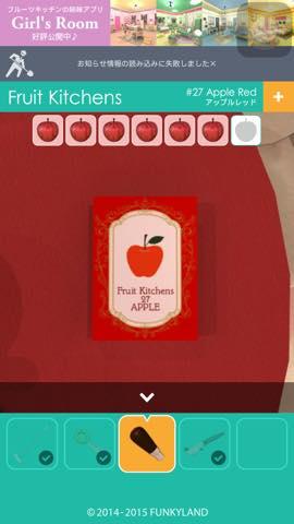Th 脱出ゲーム Fruit Kitchens 攻略 2256