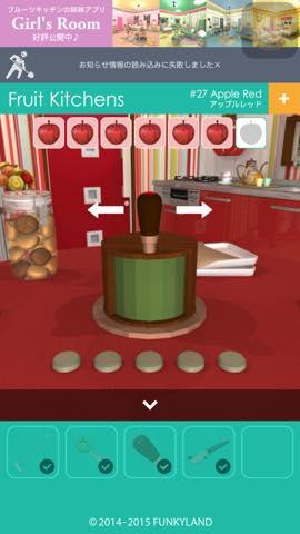 Th 脱出ゲーム Fruit Kitchens 攻略 2258