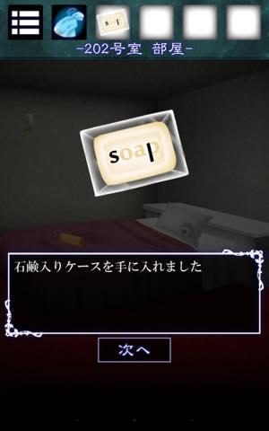 Th 世にも奇妙なホテルからの脱出 攻略 lv3 4