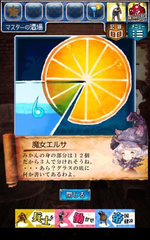 Th 脱出ゲーム RPGからの脱出    攻略 lv13 3