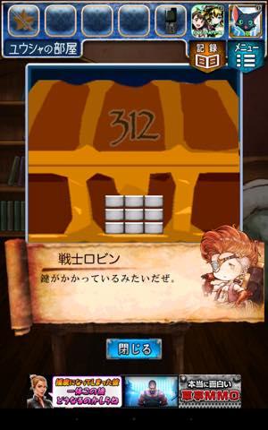 Th 脱出ゲーム RPGからの脱出    攻略 lv15 3