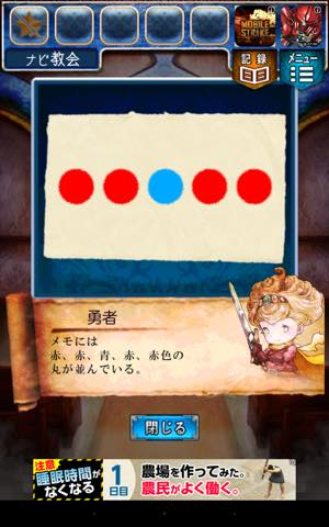 Th 脱出ゲーム RPGからの脱出    攻略 lv16 1