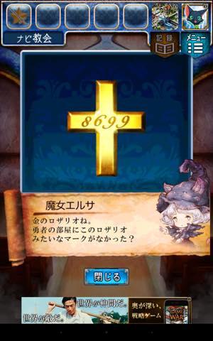 Th 脱出ゲーム RPGからの脱出    攻略 lv3 1