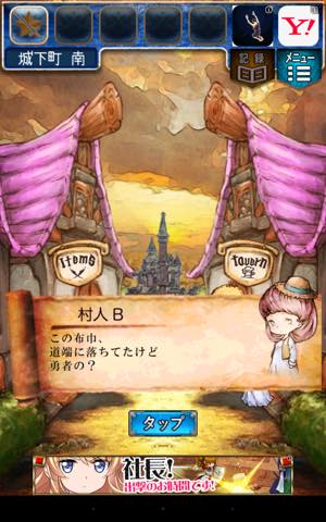 Th 脱出ゲーム RPGからの脱出    攻略 lv4 1