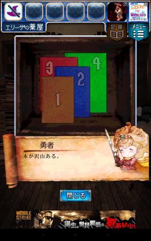 Th 脱出ゲーム RPGからの脱出    攻略 lv5 6