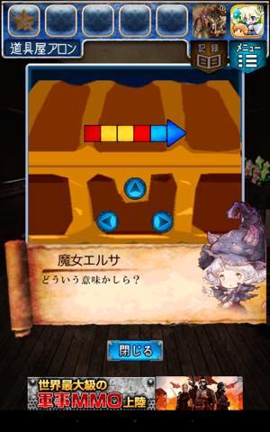 Th 脱出ゲーム RPGからの脱出    攻略 lv6 1