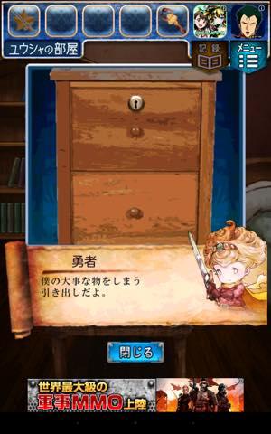 Th 脱出ゲーム RPGからの脱出    攻略 lv7 1