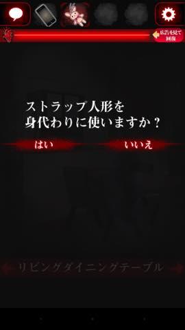 Th  脱出ゲーム ひとりかくれんぼ-暗闇からの脱出-   lv1 7