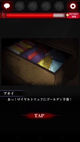 Th  脱出ゲーム ひとりかくれんぼ-暗闇からの脱出-   lv4 6