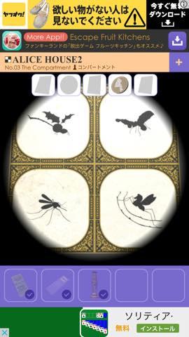 Th 脱出ゲーム アリスハウス2 攻略 1092