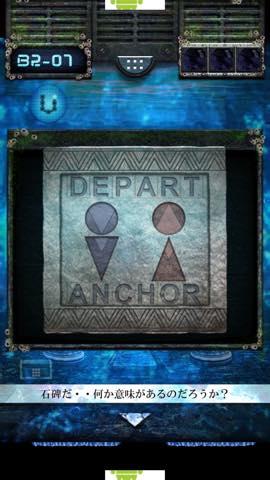Th 脱出ゲーム 海底神殿からの脱出 攻略 lv12 2
