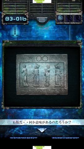 Th 脱出ゲーム 海底神殿からの脱出 攻略 lv13 3
