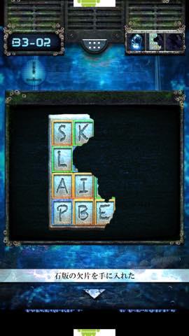 Th 脱出ゲーム 海底神殿からの脱出 攻略 lv14 1