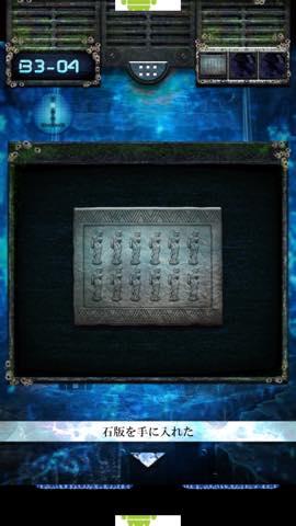 Th 脱出ゲーム 海底神殿からの脱出 攻略 lv16 0