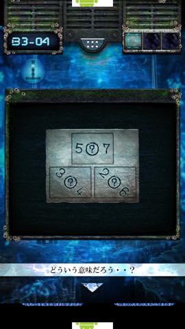 Th 脱出ゲーム 海底神殿からの脱出 攻略 lv16 1