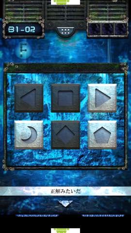 Th 脱出ゲーム 海底神殿からの脱出 攻略 lv2 3
