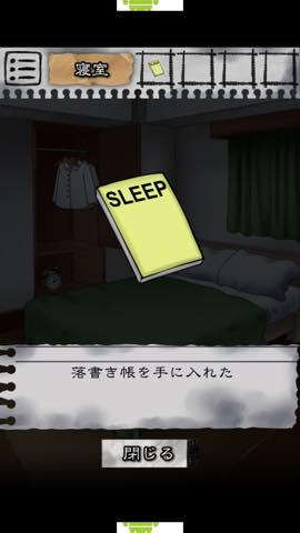 Th 脱出ゲーム謎解き 寝ない子、誰だ  攻略 lv10 2
