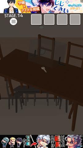 Th 脱出ゲーム Night Room   攻略 lv14 6