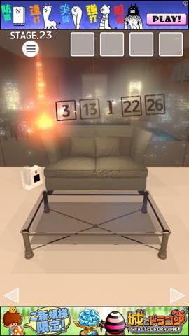 Th 脱出ゲーム Night Room   攻略 lv23 4