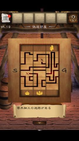 Th 脱出ゲーム 古城からの脱出!  攻略 lv19 1