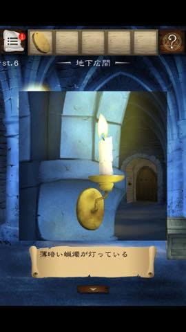 Th 脱出ゲーム 古城からの脱出!  攻略 lv6 2