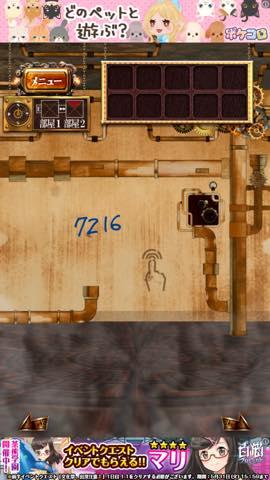 Th 脱出ゲーム 地下機関からの脱出 攻略 lv2 1