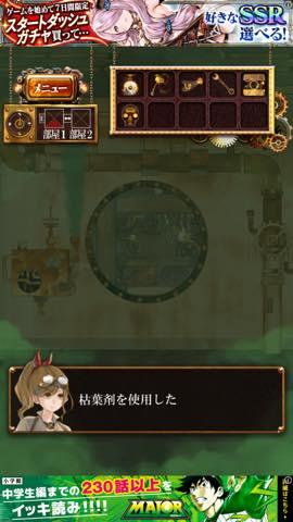 Th 脱出ゲーム 地下機関からの脱出 攻略 lv23 8