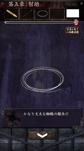 Th  脱出ゲーム呪縛  攻略 lv5 8