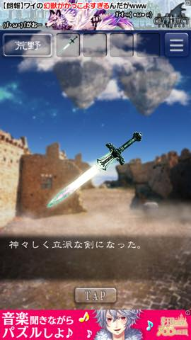 Th  脱出ゲーム 天空島からの脱出 攻略 lv15 7