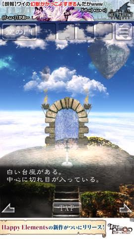 Th  脱出ゲーム 天空島からの脱出 攻略 lv15 8