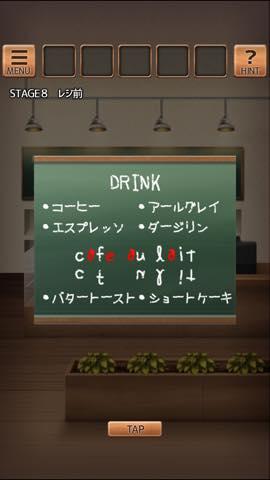 Th 脱出ゲーム 気まぐれカフェの謎解きタイム 攻略 lv8 0