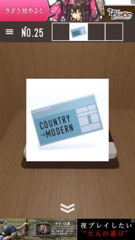 Th  脱出ゲーム CountryRoom(カントリールーム) 攻略 lv25 7