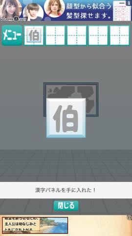 Th 脱出ゲーム 漢字パズルの館からの脱出  攻略 1197