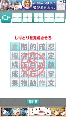 Th 脱出ゲーム 漢字パズルの館からの脱出  攻略 1219