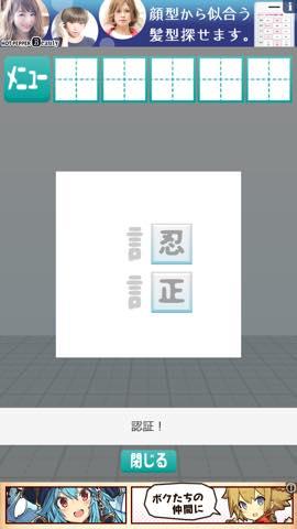 Th 脱出ゲーム 漢字パズルの館からの脱出  攻略 1220