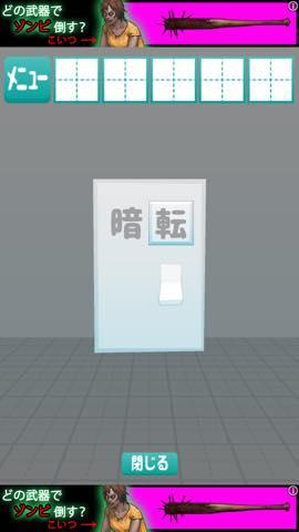 Th 脱出ゲーム 漢字パズルの館からの脱出  攻略 1222