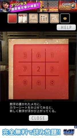Th 脱出ゲーム DINERからの脱出   攻略と解き方 ネタバレ注意 43