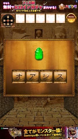 Th 脱出ゲーム ピラミッドからの脱出   攻略と解き方 ネタバレ注意 lv17 3