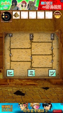 Th 脱出ゲーム ピラミッドからの脱出   攻略と解き方 ネタバレ注意 lv21 4