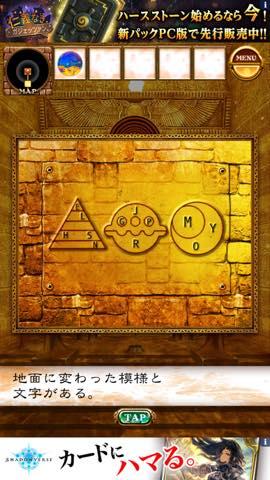 Th 脱出ゲーム ピラミッドからの脱出   攻略と解き方 ネタバレ注意 lv25 4