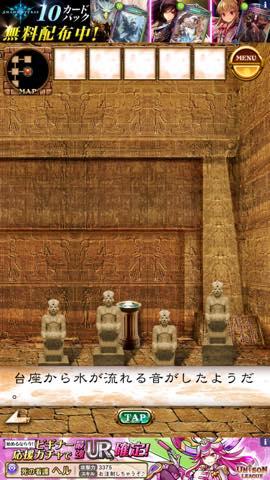 Th 脱出ゲーム ピラミッドからの脱出   攻略と解き方 ネタバレ注意 lv5 3