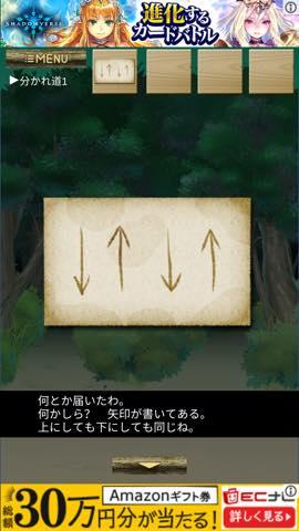 Th 脱出ゲーム 迷いの森からの脱出  攻略と解き方 ネタバレ注意 lv7 1