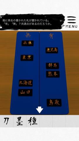 Th 脱出ゲーム  書道教室  漢字の謎のある部屋からの脱出   攻略と解き方 ネタバレ注意  1787