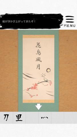 Th 脱出ゲーム  書道教室  漢字の謎のある部屋からの脱出   攻略と解き方 ネタバレ注意  1796