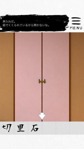 Th 脱出ゲーム  書道教室  漢字の謎のある部屋からの脱出   攻略と解き方 ネタバレ注意  1804