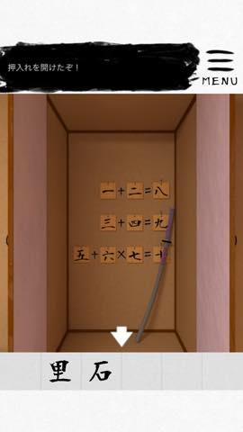 Th 脱出ゲーム  書道教室  漢字の謎のある部屋からの脱出   攻略と解き方 ネタバレ注意  1807